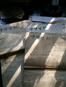 中学生报1986年32期合订合售