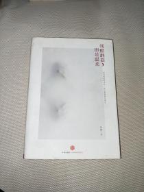残酷翻篇,即是温柔【作者杨樾签名本】