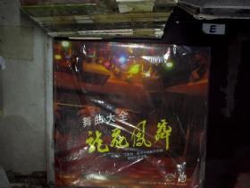舞曲大全 龙飞凤舞南国乐团演奏 黑胶唱片