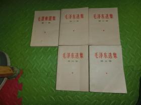 毛泽东选集( 1-5 A4卷繁体竖版,白皮)自然旧,见图 A4