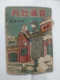 民国旧书清仓处理:长篇社会言情小说    露滴牡丹【有残缺,基本上完整】