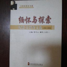 缅怀与探索:纪念艾思奇文选(1981-2008)