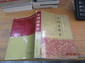 中国道教史 第一卷