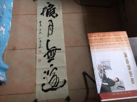 甘肃省书法家协会副主席 王训端 书法作品《秋月无边》图片