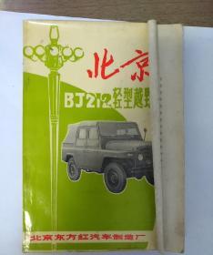 北京BJ212轻型越野汽车