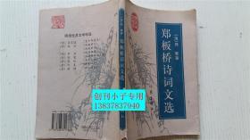 郑板桥诗词文选 (清)郑燮著 作家出版社