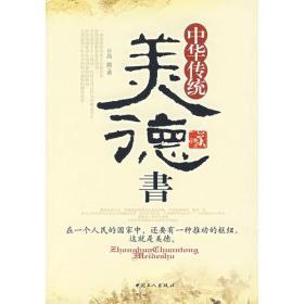 中华传统美德书