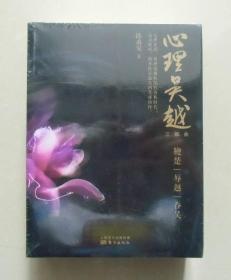 【正版现货】心理吴越三部曲套装共3册(鞭楚 辱越 吞吴)陈禹安