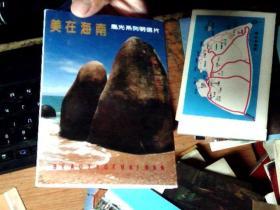 美在海南风光系列明信片【10张】 九品稍弱      7C