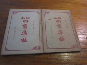 民国原版:《铜版四书集注》  上下   两册全