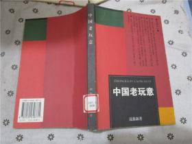 中国老玩意——品读文丛