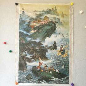 一开中堂 《仙居蓬莱》  李永明  李兵画    九十年代       [柜13--3-17]