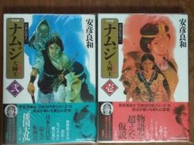 日原版 古事记完全版(ナムジ+神武)全8册 安彦良和 全新全初!