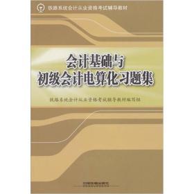 會計基礎與初級會計電算化習題集