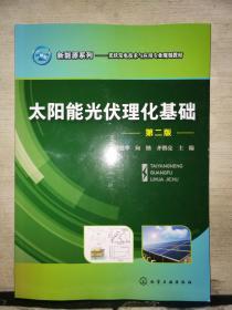 太阳能光伏理化基础 (第二版)
