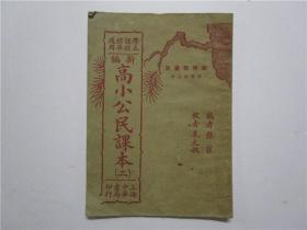 民国26年版 新编高小公民课本(二)