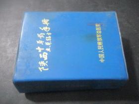 陕西中草药土.单.验方手册