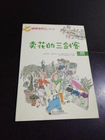 兒童財商培養圖畫故事書:市場篇 賣花的三劍客