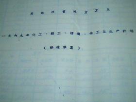 黑龙江省地方工业1969年化工、轻工、纺织、手工业生产计划[修改草案]26页