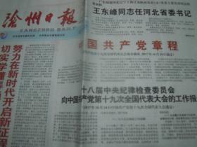 沧州日报  中国共产党党章   【东6】