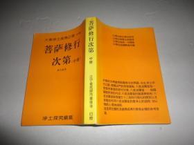菩萨修行次第 中册