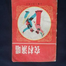 《农村演唱》1984年安徽人民出版社         [柜9-5]