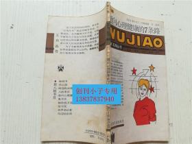 五角丛书第八辑 通向心理健康的7条路 布鲁诺著 王晶译 上海文化出版社