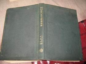 哲学丛书 近代五大家伦理学【民国二十一年】