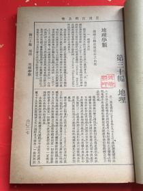民国罕见版 地理 本国和外国地理、人种 有中国自然区域图、疆域考、政治区域、国土面积全国人口、各省名胜、行政区划、各属土司蒙旗表、全国商埠一览表、中国已收回租界、新旧县名、中国民族志 内容完整原书分册