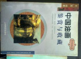 中国油画鉴赏与收藏(古玩宝斋丛书)
