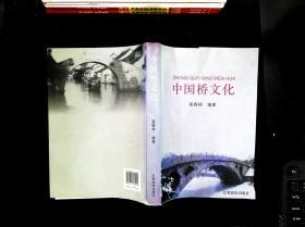 中国桥文化