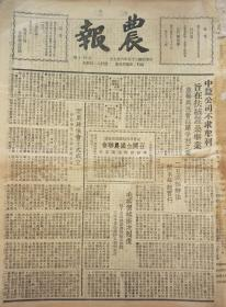 《农报》【福建农建协会正式成立;毛茶价格渐次恢复;二位减租办法;福州山歌】