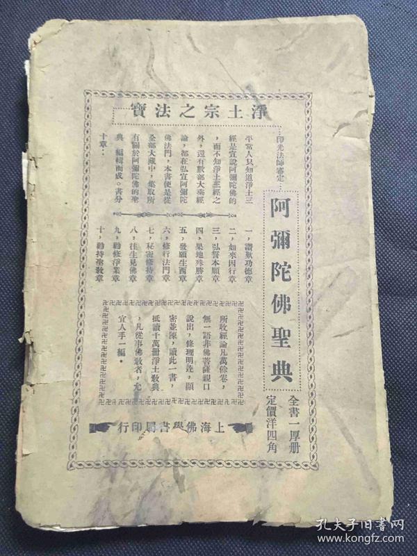 390净土宗之法宝二册