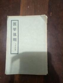 医学体用、1957年一版一印、竖版繁体。