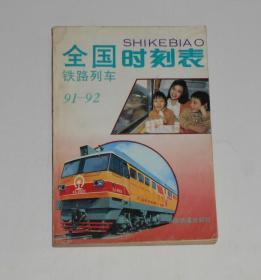 全国铁路列车时刻表91-92 1991年1版1印