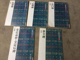 中国著名碑帖选集 后汉 1、2、3、4、5(5册全)