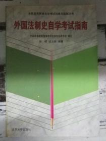 《外国法制史自学考试指南·全国高等教育自学考试指南与题解丛书》