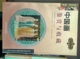中国画鉴赏与收藏(古玩宝斋丛书)