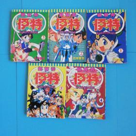 漫画: 护卫神伊特 (1-5卷完结篇)共5本