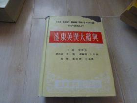 远东英汉大辞典( 16开精装,2475页,书重3公斤)