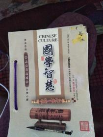 国学智慧(等3册)