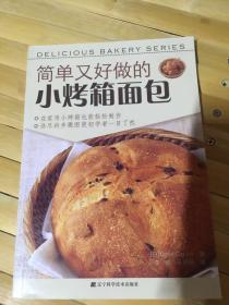 简单又好做的小烤箱面包