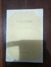 中医妇科纲要(1959年1版1印)