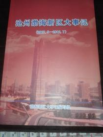 沧州渤海新区大事记【2007.5--2012.7】