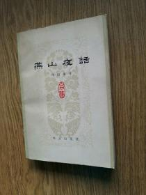 燕山夜话(合集)[1979年初版本]