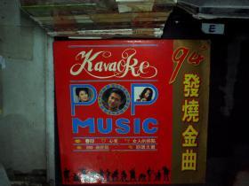 94发烧金曲 白胶唱片