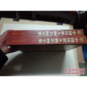 中国传世人物名画全集未开封