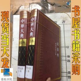 中华大典民俗典 物质民俗分典 一  三  共2本合售