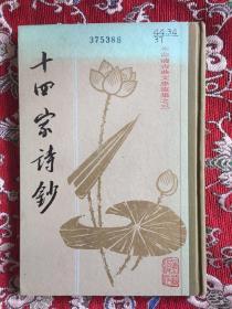 十四家诗抄(精装)朱自清古典文学专集之三【内有馆藏章,如图】