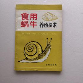 食用蜗牛养殖技术
